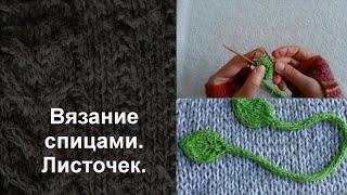 Вязание спицами. Листочек.