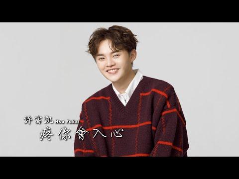 許富凱『疼你會入心』官方完整版MV