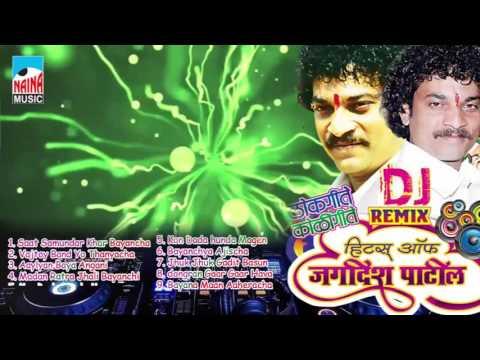 Hits of Jagdish Patil | Superhit Koligeet,lokgeete | 2016