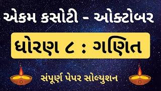 Download lagu Ekam kasoti Std 8 Maths paper solutions October, ekam kasoti dhoran 8 ganit | એકમ કસોટી ધોરણ ૮ ગણિત