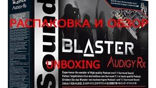 Creative Sound Blaster Audigy Rx Unboxing Розпакування та Огляд