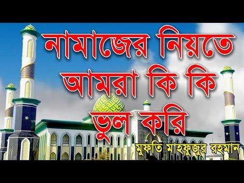 namaj sikka. নামাজের নিয়ম।নামাজের নিয়ত ।Namajer Niot. Mufti mahfuzur Rahman