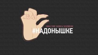 НОВЫЙ ХИТ! Swag Time Show & Selebrium - #НАДОНЫШКЕ (Radio Edit)