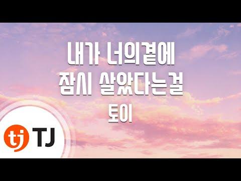 [TJ노래방] 내가너의곁에잠시살았다는걸 - 토이 ( - Toy) / TJ Karaoke