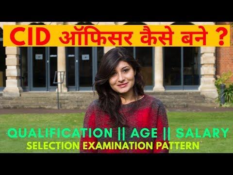 CID officer kaise bane   How to become CID officer   Learning Guruji