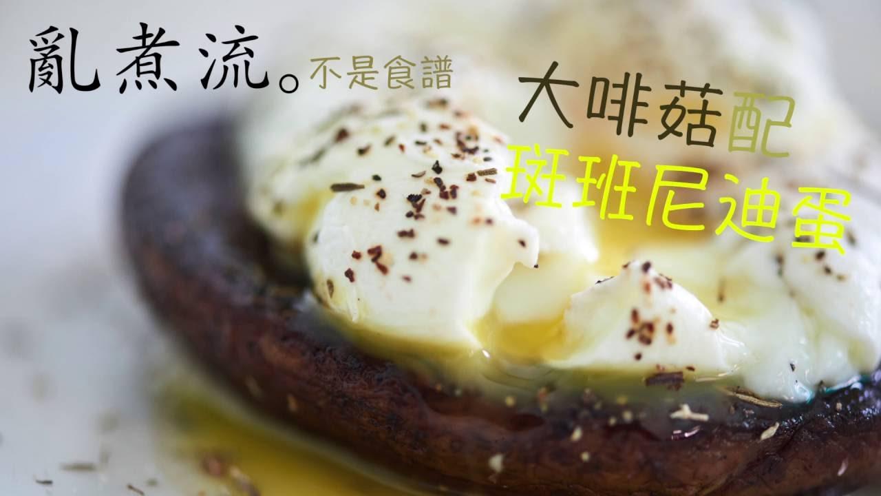 亂煮流。不是食譜,大啡菇配班尼迪蛋 - YouTube