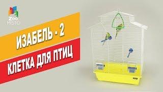 Клетка для птиц Изабель-2 | Обзор клетки для птиц  | Overview of the cage for birds
