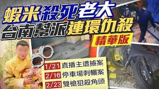 【中天午報精華】20210224 殺人影片曝! 穿防彈衣7槍斃老大「蝦米」丟雙槍投案