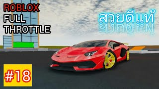 SEA FIRE TV - แต่ง Lamborghini Aventador SVJ (ROBLOX FULL THROTTLE) #18