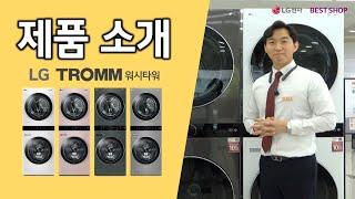 [LG전자 베스트샵] LG TROMM 워시타워 제품 소…