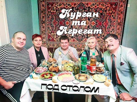 Курган Feat Agregat - под столом (prod. By Kultivator)