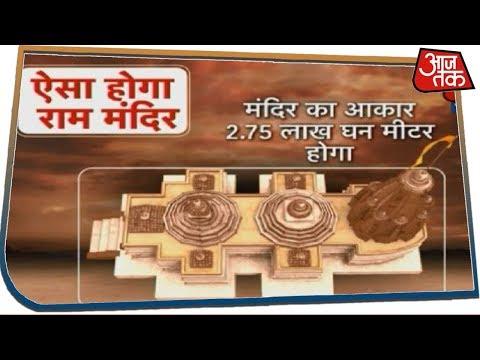 Ram Mandir Trust के ऐलान के बाद आजतक पर देखिए कैसा होगा राम मंदिर ?
