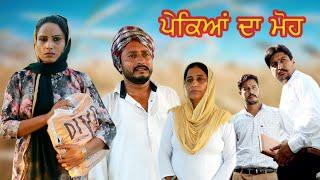 ਪੇਕਿਆਂ ਦਾ ਮੋਹ | Dharnat Jhinjer | @Dhillon Bathinde aala  | Haryau Wale
