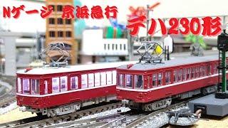 【Nゲージ】  京浜急行  230形  カトー、トミーテック (見直し版)