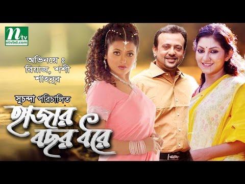 Popular Bangla Movie: Hajar Bochor Dhore | Shoshi, Riaz, Shahnur | Full Bangla Movie