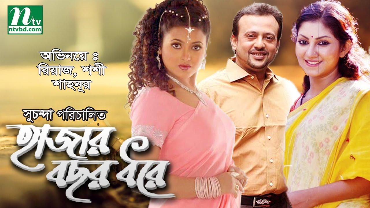 Download Popular Bangla Movie: Hajar Bochor Dhore | Shoshi, Riaz, Shahnur | Full Bangla Movie