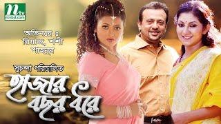 Hajar Bochor Dhore (হাজার বছর ধরে) | Shoshi, Riaz, Shahnur | NTV Bangla Movie by Suchonda