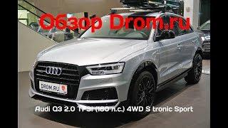 Audi Q3 2018 2.0 TFSI (180 л.с.) 4WD S tronic Sport - видеообзор