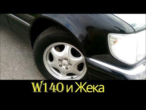 3. W140 пропала тяга. Перегрев мотора?