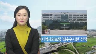 12월 2주_지역사회보장 운영체계 부문'최우수기관'계양구 선정 영상 썸네일
