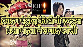 टीवी एक्ट्रेस प्रेक्षा मेहता ने लगाई घर पर 25 साल की उम्र में फांसी   Preksha mehta death news