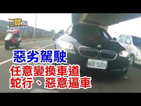 (惡劣駕駛)蛇行+任意變換車道+惡意逼車,BMW駕駛的駕照是怎麼拿的?