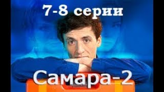 Сериал Самара 2 сезон 7-8 серии в HD качестве
