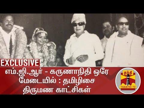 EXCLUSIVE | தமிழிசை திருமணத்தில் எம்ஜிஆர், கருணாநிதி பேச்சு | Tamilisai | MGR | Karunanidhi