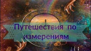 Как я вижу существ и тонкий план Новый тренд долгожительство Магия жизни