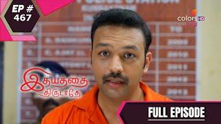 Idhayathai Thirudathey | இதயத்தை திருடாதே | Episode 467 | 29 April 2021