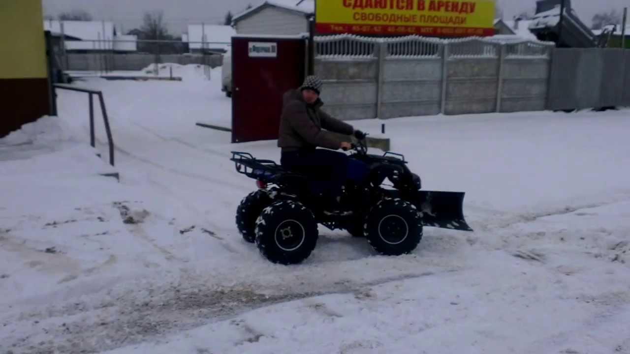 Снегоотвал для квадроцикла - YouTube