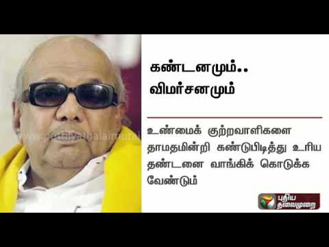 Police should arrest those responsible for violence in Coimbatore: Karunanidhi