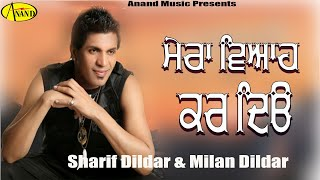 Sharif Dildar ll Milan Dildar || Mera Viyah Kar Deo || New Punjabi Song 2017|| Anand Music