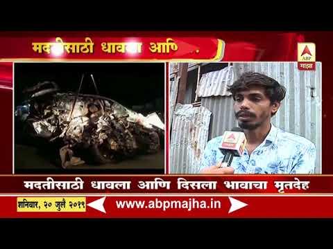 Pune Accident | कार अपघातानंतर मदतीसाठी धावला आणि भावाचा मृतदेह दिसला | पुणे | ABP Majha