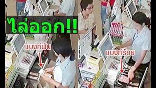 ไล่ออกแล้ว..!! พนักงานสาวเซเว่นซ่อนเงิน / ป้าให้แบงค์พันบอกให้แบงค์ร้อย 23/9/2018