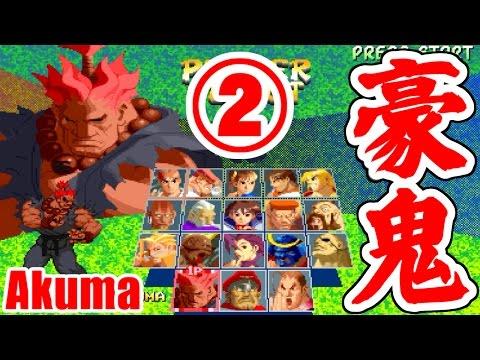 [2/3] Akuma Playthrough - STREET FIGHTER ALPHA2