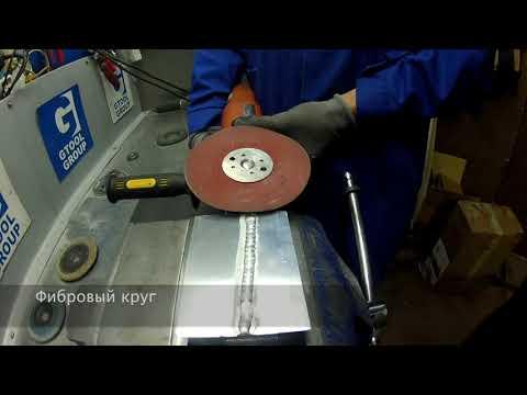Зачистка сварных швов алюминий. Тест кругов