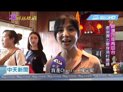 20181212中天新聞 美貌風靡港台! 楊采妮曾迷倒眾男神