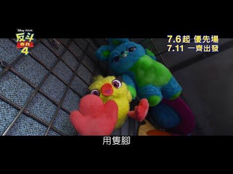 反斗奇兵4 (3D 粵語版) (Toy Story 4)電影預告