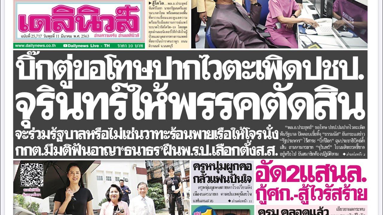 อ่านข่าว หนังสือพิมพ์เดลินิวส์ หน้า1 พุธ 11 มี.ค. 2563 บิ๊กตู่ขอโทษตะเพิดประชาธิปัตย์พ้นรัฐบาล