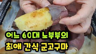 군고구마 꿀맛나게 만들기 군고구마 오븐에 굽기