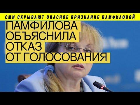 🔴 Памфилова объяснила отказ отголосования попочте