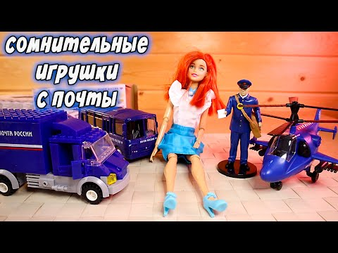 Странные игрушки Почта России - Боевой Почтовый вертолет - Ужасный конструктор - Странная кукла