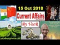 15 October 2018 Current Affairs | Daily Current Affairs, PIB, Nano Magazine Detail Study in Hindi
