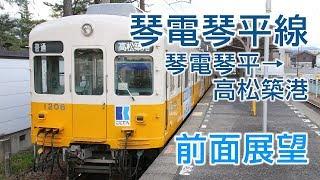 【4K前面展望】琴電琴平線 高松築港-琴電琴平 普通列車1200形電車24レ