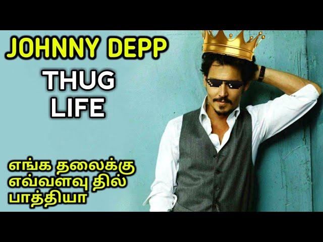 தலைக்கு தில் அதிகம்|Johnny Depp|3 thug incidents in tamil|Aarambikalama|#thuglife,#thuglifetamil