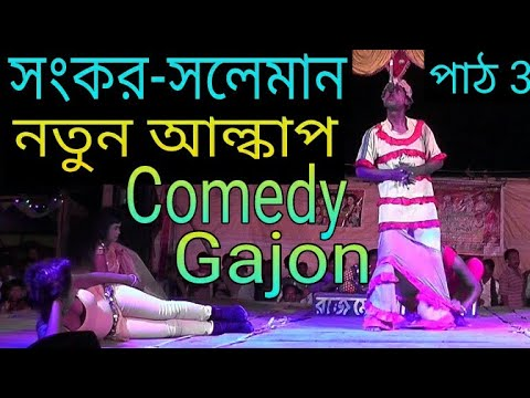New alkap Sankar-Sleman (part 3) new panchoros | bangla looto | new gajon | bangla comedy