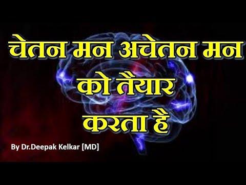 conscious-mind-creates-subconscious-mind-चेतन-मन-अचेतन-मन-को-तैयार-करता-है-dr.-kelkar-psychiatrist