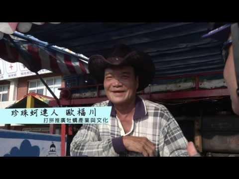 料理鐵人採鮮廚房‧尋找台灣好食材<尋找極致好味>