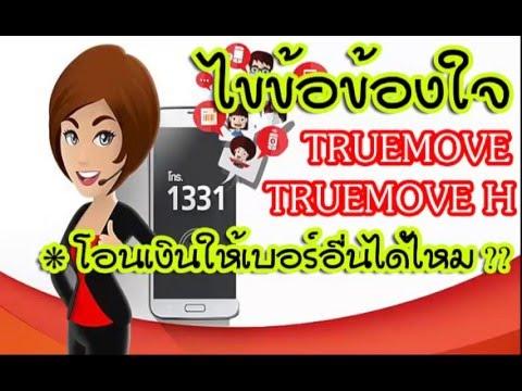 ไขข้อข้องใจ | True โอนเงินค่าโทร จากโทรศัพท์เรา ไปให้เบอร์เพื่อนได้ไหม ???